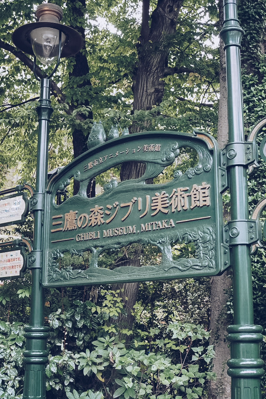 Entry sign to Studio Ghibli museum