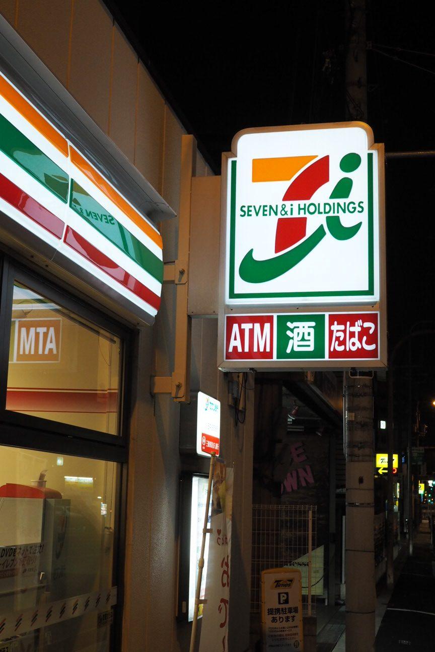 711 japan